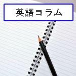 日本人が英語を話せない理由②-直訳からの脱却