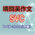 瞬間英作文:SVCをマスターしよう(レベル中級)